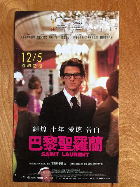 電影宣傳品--巴黎聖羅蘭